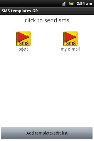 Как создать шаблон смс в андроид