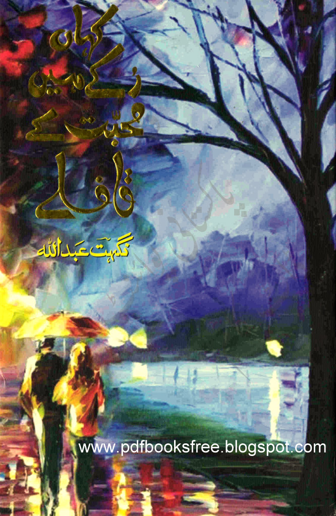 download novels by nighat abdullah