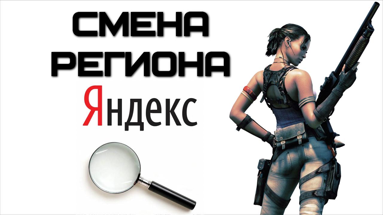 Как сменить регион в Яндексе?