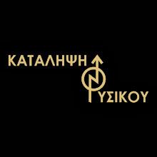synkatalipsisfysikou@gmail.com