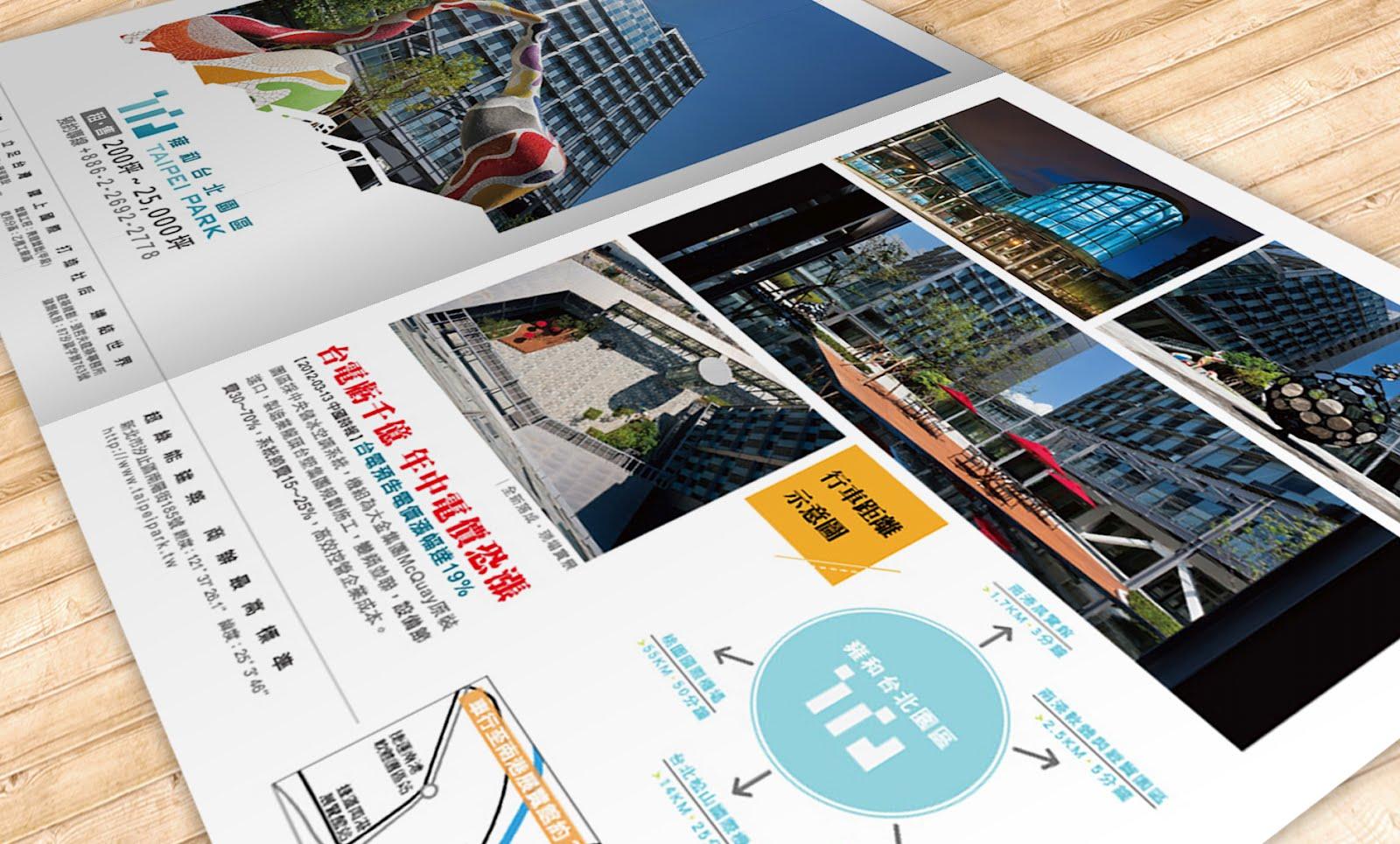 雍和建設廣告設計 - 財訊雙週刊-趨勢贏家特刊 by MUMULab.com