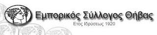 Επιστολή διαμαρτυρίας του Επιτ. Προέδρου του Ε.Σ.Θ. κ. Ανδρέα Π. Γιαννόπουλου