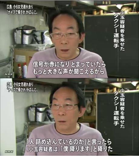 広島タクシー運転手連続殺人事件...