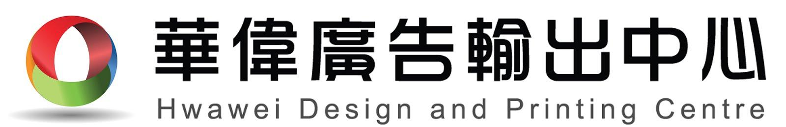 華偉廣告設計印刷(原路竹金玉堂-印刷便利屋)