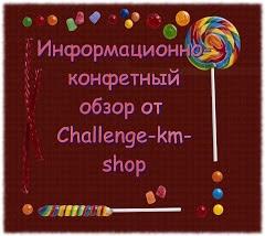 обзор конфеток от Challenge-km