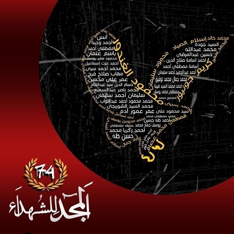 تحميل البوم التراس اهلاوى الجديد المجد للشهداء 2012 كامل برابط واحد من ماى ايجى
