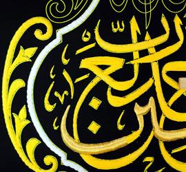 kabah hajj kiswah 2011