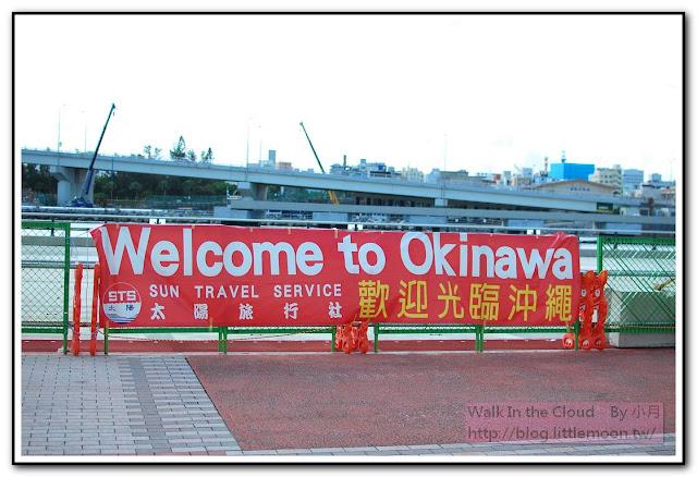 歡迎光臨沖繩