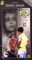 Apan Jan (1968) - Bengali Movie