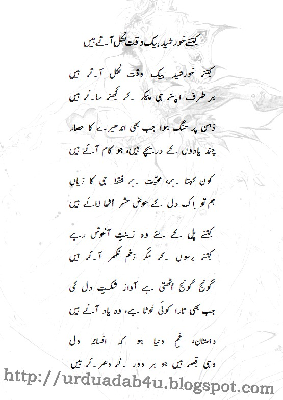 in urdu essay on waqt ki pabandi Phrases translation urdu to english 1 love begets love(pyar sy pyar paida hota hai)  16always value your time(hamesha waqt ki qadr karo.