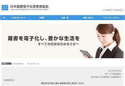 日本蔵書電子化事業者協会
