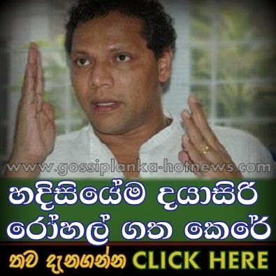 http://www.gossiplanka-hotnews.com/2014/08/dayasiri-jayasekara-hospitalised.html