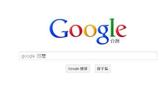 google 搜尋
