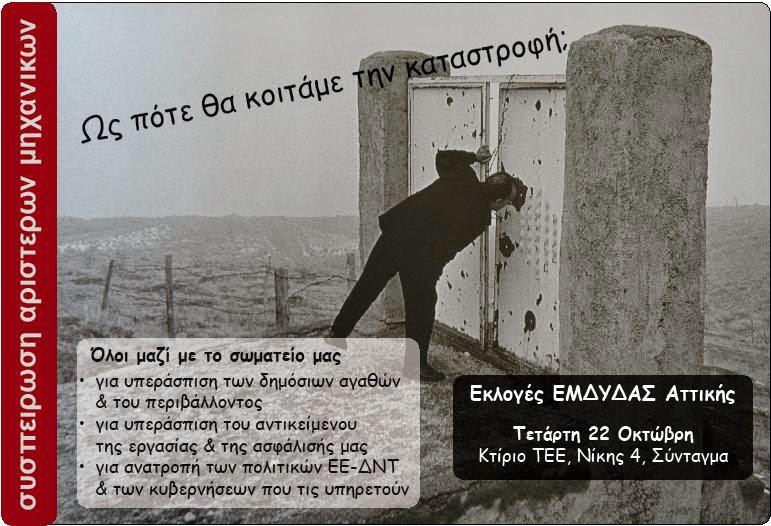 Εκλογές ΕΜΔΥΔΑΣ Αττικής
