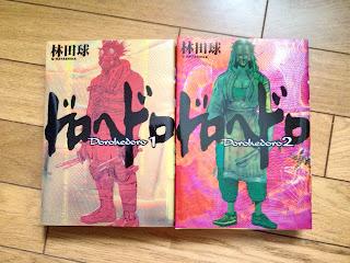 林田球 ドロヘドロ1,2巻