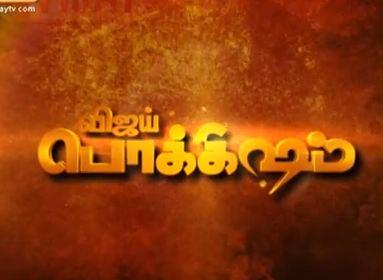 Vijay Pokkisham – 24-08-2013 Vijay Tv