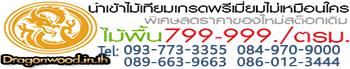 ไม้เทียม เกรดA wpc ราคาพิเศษ 799-999 บาท/ตรม.
