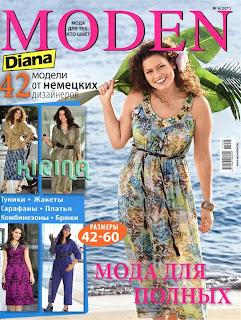 Diana Moden № 6 2011 Мода для тех,кто шьет
