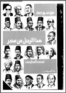 موسوعة هذا الرجل من مصر - لمعي المطيعي