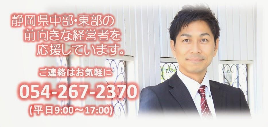 みらいをつくる 白岩会計のブログ in 東静岡