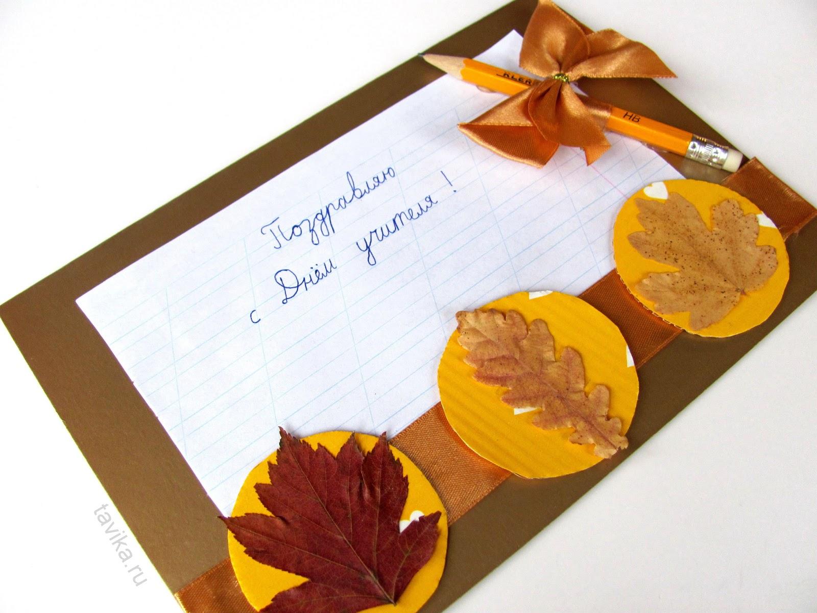 Поделки и открытки ко дню учителя фото
