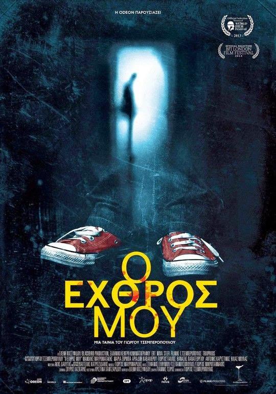 o exthros mou - Ο Εχθρός μου (2013) tainies online oipeirates