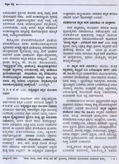 bhrashtachar essay in kannada language