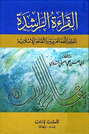 القراءة الراشدة لتعليم اللغة العربية والثقافة الإسلامية لـ أبو الحسن الندوي