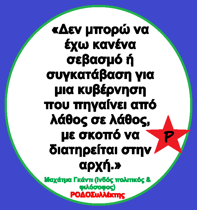 Αποφθεγματα Για Την ΖΩΗ http://rokar-rokar.blogspot.com/2011/10/blog-post_08.html
