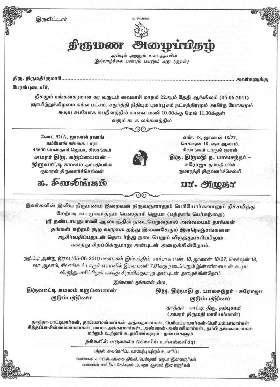 Wedding invitation sample in tamil yaseen for 44 home images tamil invitation templates tamil invitation templates stopboris Gallery