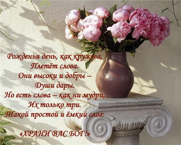 Поздравления с днём рождения православной женщине в прозе