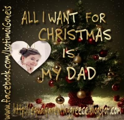 Παιδιά Χωρισμένων Γονιών και Χριστούγεννα