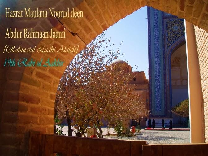 JAAMI #ABDUR RAHMAN JAMI