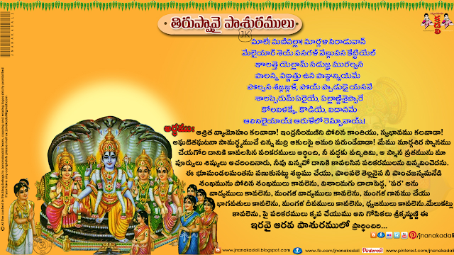 Dhanurmasam Thiruppavai pasurams shlokas Quotations in Telugu language, God Quotes and Greetings Images,Dhanurmasam Thiruppavai pasurams shlokas God Goda devi,Andal Images and Cool Pics, Latest Inspiring Dhanurmasam Thiruppavai pasurams shlokas Quotesin telugu, Whats is Dhanurmasam Thiruppavai pasurams shlokas with meaning Details Images, Dhanurmasam Thiruppavai pasurams shlokas Wishes Quotations in Telugu.