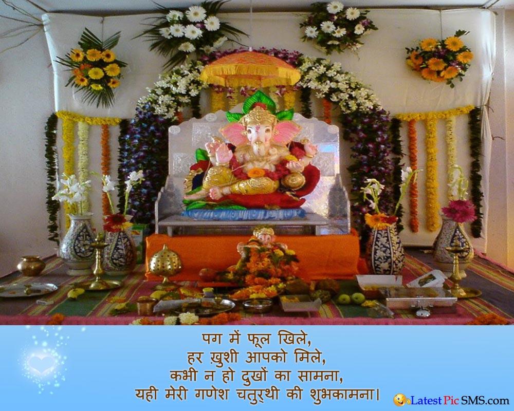 Happy Ganesh Chaturthi Photo Quotes