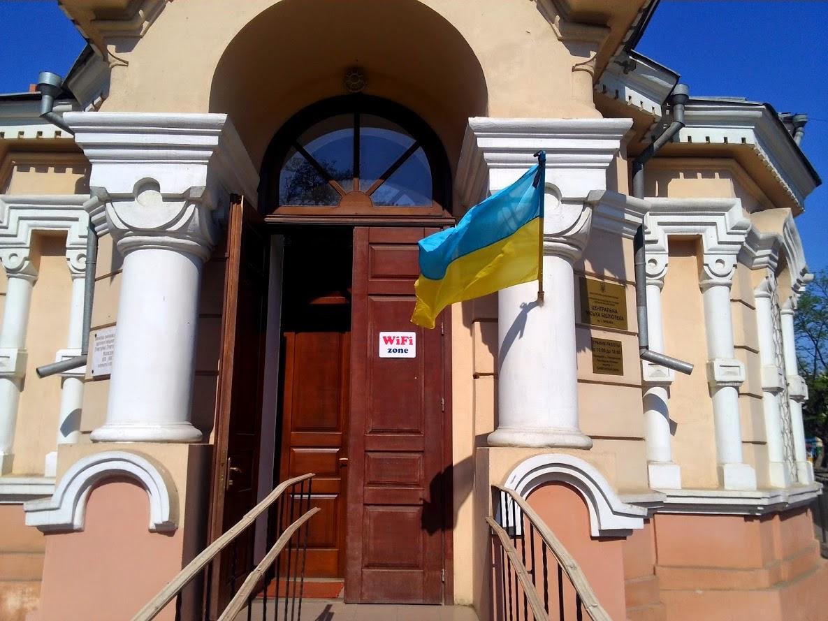 Библиотека Франко Одесса