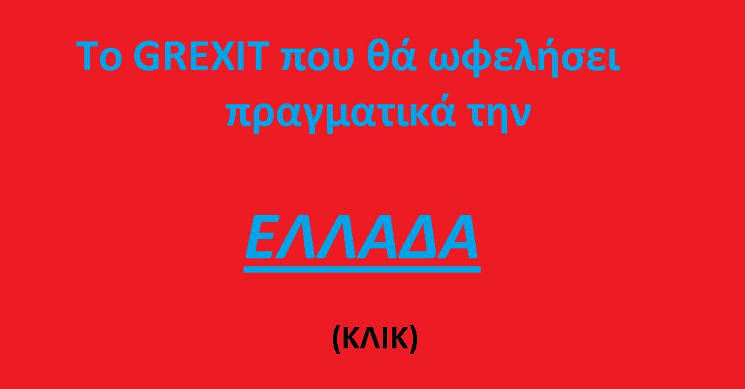 Ποίο είναι το πραγματικό Grexit!!!!