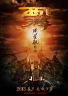 Download Film JOURNEY TO THE WEST CONQUERING THE DEMONS