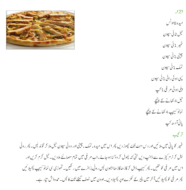 chicken soup recipe in urdu by zubaida apa
