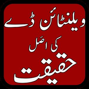 Valentine's Day Ki Haqeeqat