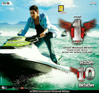 1-Nenokkadine HD Wallpapers