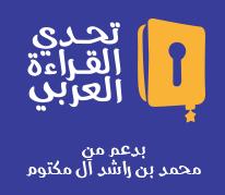 مسابقة تحدى القراءة العربى الإصدار الثانى  2018