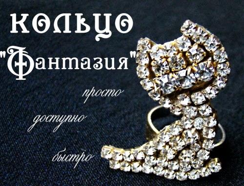 """СП Кольцо """"Фантазия"""""""