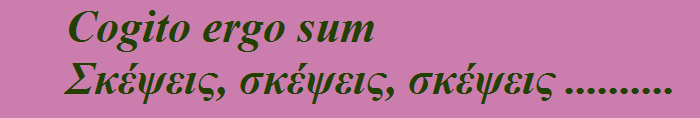Cogito ergo sum: Σκέψεις, σκέψεις, σκέψεις...
