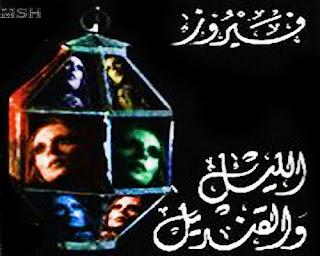 الليل والقنديل إنتاج عام 1963