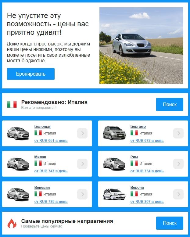 Отличная экономия бронирования аренды автомобиля на ваши любимые направления