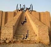 عبد المهدي واليهود