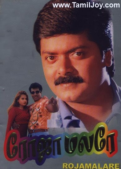 roja malare 1997 tamil mp3 songs download