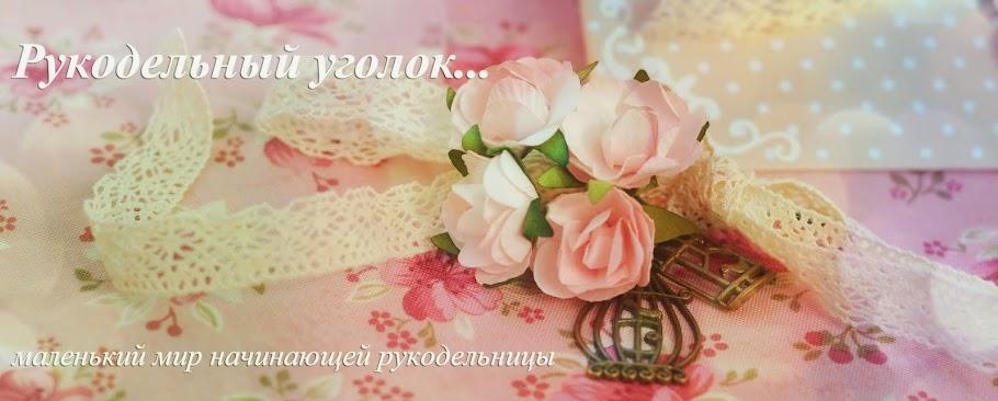 Рукодельный уголок Яны Скачковой