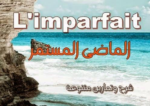 L'imparfait  -  الماضى المستمر